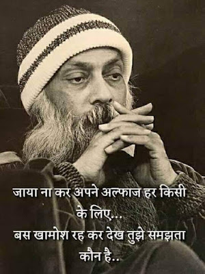 osho-hindi-quotes-images-shayari