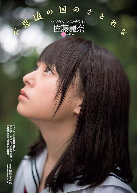 Sato Rena 佐藤麗奈 Weekly Playboy No 36 2016 Photos