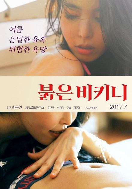 Red Bikini 2017 Full Korea 18+ Adult Movie Online Free