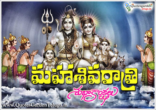 Here is Telugu shivaratri Quotes, MahaShivaratri Telugu Quotes images, shivaratri Greetings, Shivaratri pics, Shivaratri HD wallpapers, Shivaratri messages, Shivaratri Telugu quotes, Happy Shivaratri Telugu Greetings, Nice Shivaratri Greetings with Lord Shiva Family picks, Lord Shiva pics images for Shivaratri, Shivaratri nice telugu greetings HD wallpapers, Shivaratri PNG ideas and free downloads, Trending Hindu Festival Maha Shivaratri Telugu online E-Greetings quotes wallpapers sms messages for whatsapp facebook google friends.