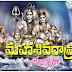 MahaShivaratri Telugu Quotes images