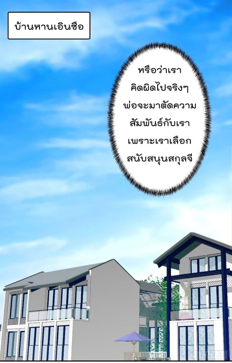 The Legend God King in The City - หน้า 10