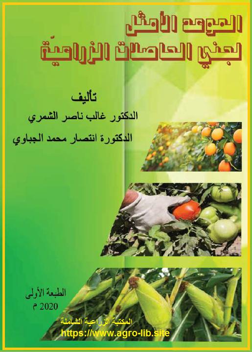 كتاب : الموعد الامثل لجني الحاصلات الزراعية