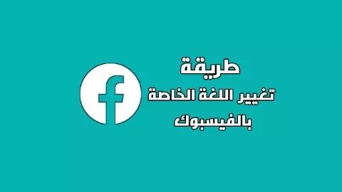 طريقة تغيير لغة الفيسبوك