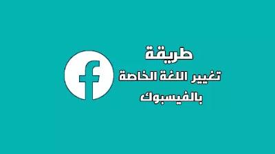 تغيير لغة الفيسبوك