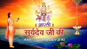 श्री सूर्य देव आरती Om Jai Surya Bhagwan Lyrics - Anuradha Paudwal