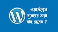 WordPress কি? ওয়ার্ডপ্রেস ব্যবহার না করার ১০ কারণ