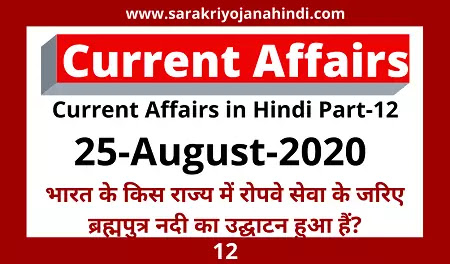 25 August 2020 Current Affairs in Hindi