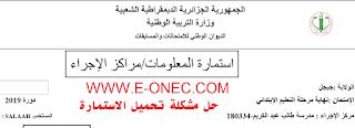 حل مشكلة في تحميل استمارة التسجيل على موقع دوام التعويضات