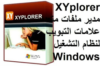 XYplorer 2-5 مدير ملفات متعدد علامات التبويب لنظام التشغيل Windows