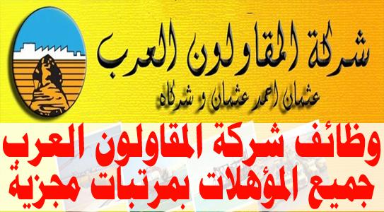 وظائف خالية فى شركات عثمان احمد عثمان فى الإمارات 2020