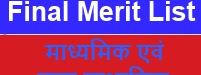 Final Merit List & Counselling 10th & 10+2 6th Phase Teachers Recruitment