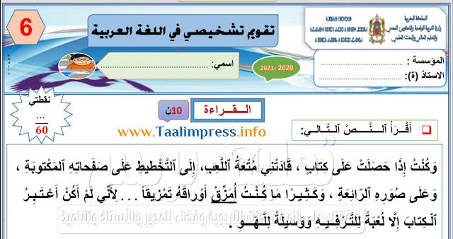 تقويم تشخيصي في اللغة العربية للمستوى السادس من التعليم الابتدائي+ شبكة تفريغ النتائج 2020-2021