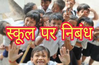 स्कूल पर निबंध (School Par Nibandh) My School Essay in Hindi