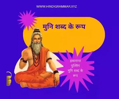 Muni Shabd Roop, muni shabd ke roop in sanskrit, मुनि शब्द के रूप संस्कृत, मुनि शब्द