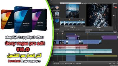 تحميل برنامج سونى فيغاس  MAGIX VEGAS Pro 16.0.0.261 آخر إصدار
