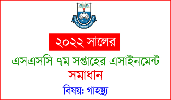 SSC Home Economics Assignment Answer 2022 7th Week