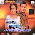 [Comedy] Ayai Pum Manh Part 04 | Khmer Song 2019