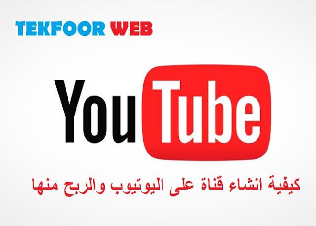 سنقوم في هذا الموضوع بشرح كيفية انشاء قناة على اليوتيوب والربح منها ، سنعرفكم عن ماهو اليوتيوب وكيف تنشيء قناة على اليوتيوب و تقوم بالاعدادات اللازمة ثم سنريكم طريقة رفع الفيدوهات على اليوتيوب ثم كيفية جعل القناة قابلة للاكتشاف و جيدة للسيو . كيف تعمل قناة على اليوتيوب من خلال الجوال طريقة عمل قناة على اليوتيوب من الكمبيوتر