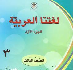 تحميل كتاب اللغة العربية للصف الثالث الفصل الأول