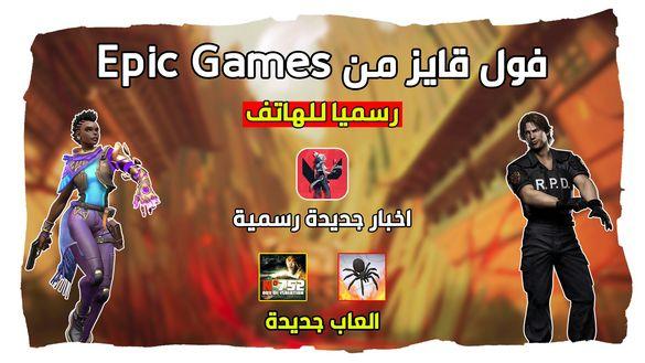 فول قايز للجوال من شركة Epic Games !! اخبار فالورنت و العاب جديدة | اخبار الجوال