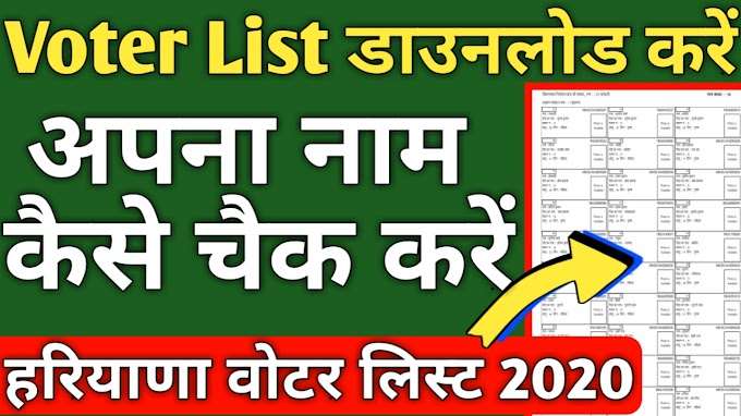 हरियाणा वोटर लिस्ट 2020: मतदाता सूची पीडीएफ डाउनलोड, Voter List With Photo