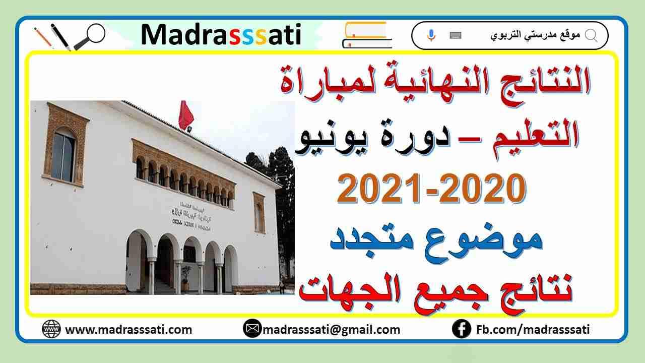 النتائج النهائية لمباراة التعليم 2020-2021 | جميع النتائج تجدونها هنا