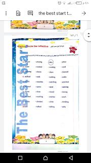 كتاب افضل بداية في تعلم اللغة الانجليزية the best start to learn English 2 المستوى الثاني