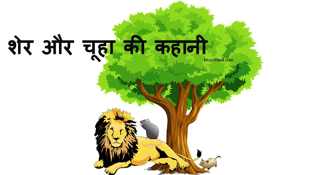 lion and mouse story in hindi