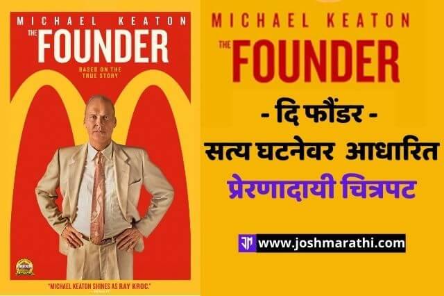 The Founder -प्रेरणादायी Movie review in marathi-जोशमराठी