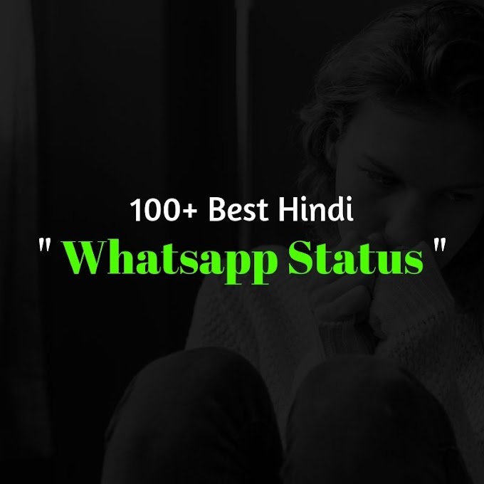 100+ Best Whatsapp Status | बेहतरीन व्हाट्सएप स्टेटस हिंदी में -