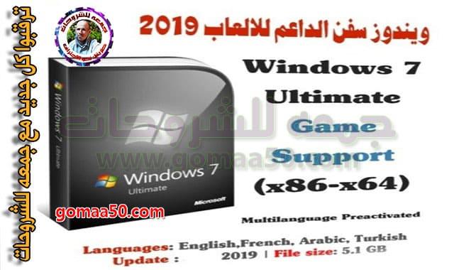 ويندوز سفن الداعم للالعاب أغسطس | Windows 7 Game Support 2019