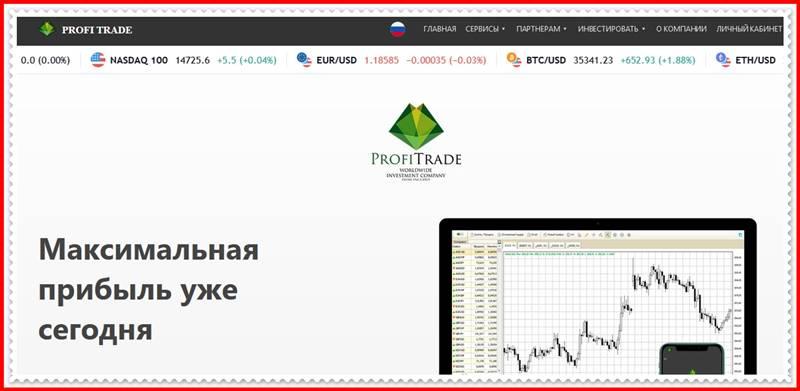 [Мошеннический сайт] profi-trade.ru – Отзывы, развод? Компания Profi Trade мошенники!