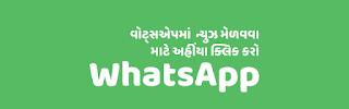 Govt Job WhatsApp Group