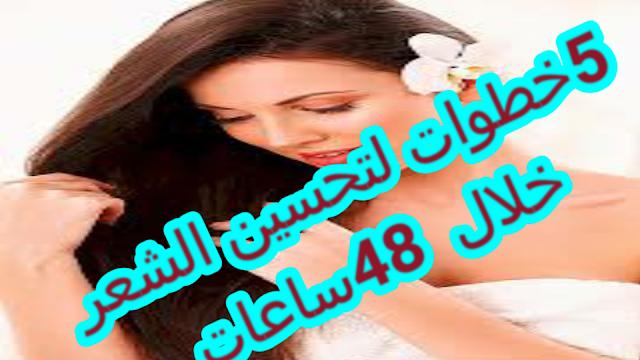 5 خطوات لتحسين الشعر خلال 48 ساعة