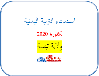 استخراج استدعاء بكالوريا التربية البدنية 2020 تبسة BAC SPORT