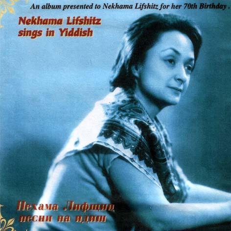 Russian Jewish Yiddish folksinger Nekhama Lifshitz