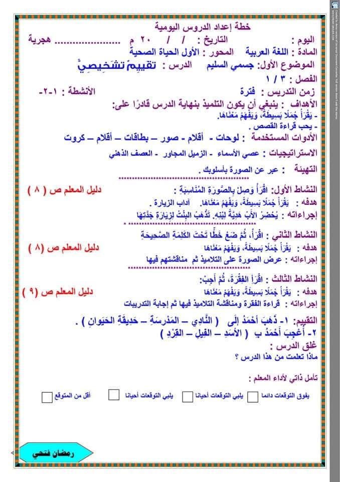 تحضير دروس نافذة اللغة العربية للصف الثالث الابتدائي  أ / رمضان فتحي 5