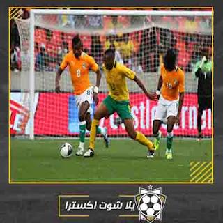بث مباشر مباراة كوت ديفوار وجنوب افريقيا