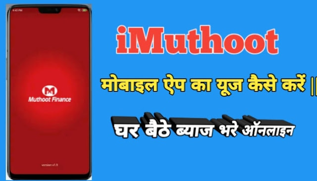 iMuthoot मोबाइल ऐप का यूज कैसे करें ||