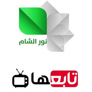 قناة نور الشام بث مباشر Noor Al-Sham tv