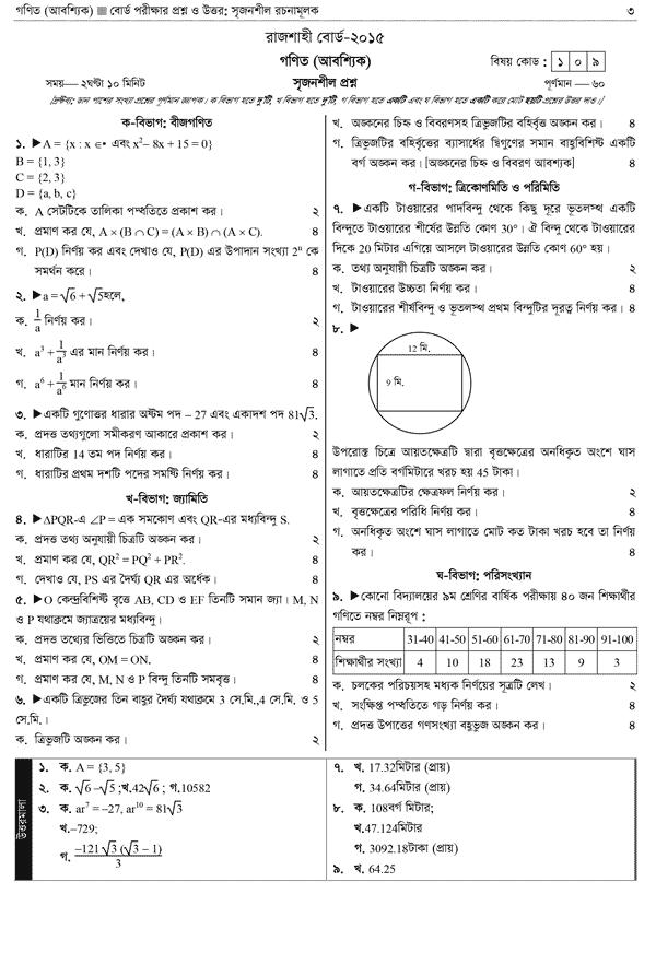 Rajshahi Board SSC Math Question 2015 | Math Suggestion of
