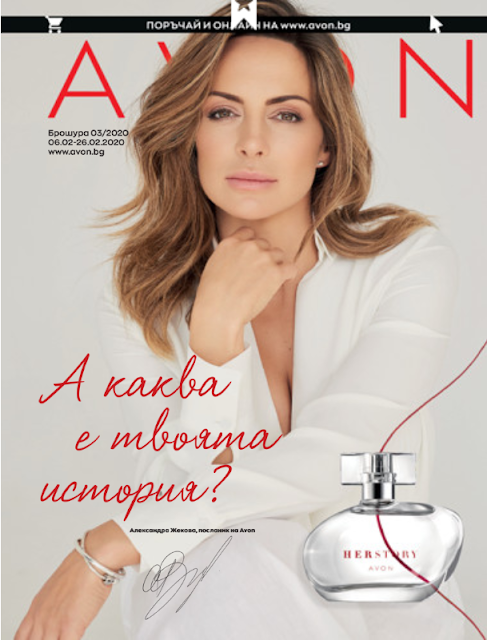 Avon брошура-каталог №3 2020