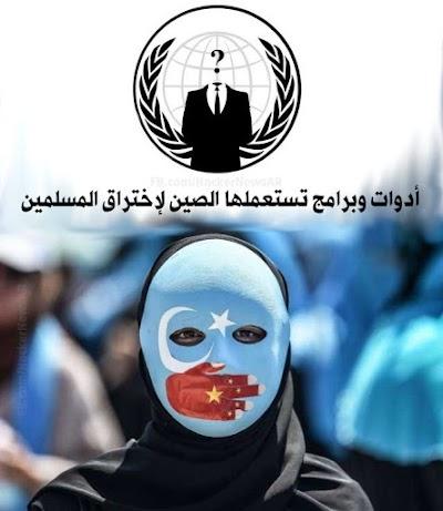 أدوات وتطبيقات تستعملها الصين للتجسس على المسلمين داخل وخارج الصين