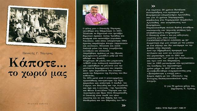 """Παρουσίαση βιβλίου: Παναγής Γ. Τόμπρας - """"Κάποτε στο χωριό μας"""""""