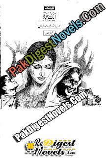 Aik Sajda Part 3 Novelette By Aisha Khan