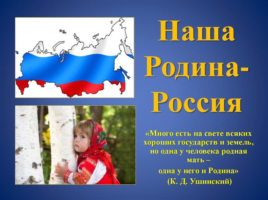 Все о россии кратко для детей в картинках