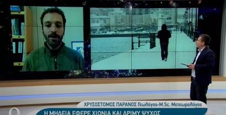 Το Meteo24News.gr στην εκπομπή Ο3 της ΕΡΤ3