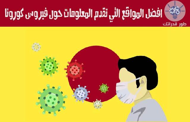 افضل المواقع التي تساعدك بالحصول على معلومات موثوقة عن فيروس كورونا Coronavirus COVID-19
