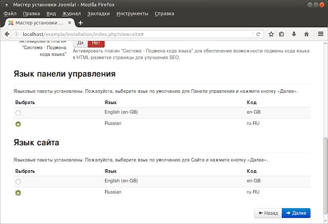 Установка Joomla. Выбор языка по умолчанию